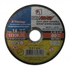 Диск отрезной по металлу 115х1,6х22мм ЛУГА